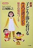 子どもが落ち着ける7つのポイント―保育の環境づくり (ei Book)