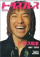 トータスブレス―ULFULSトータス松本 (Sony magazines annex)