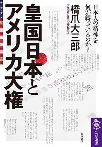 皇国日本とアメリカ大権:日本人の精神を何が縛っているのか? (筑摩選書)