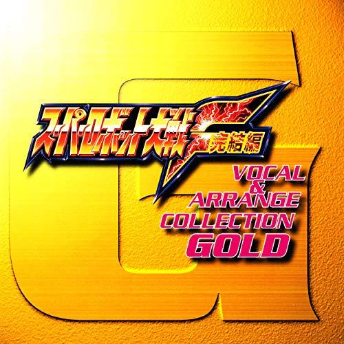 Super Robot Taisen F Vocal &Arrange Collection Gold