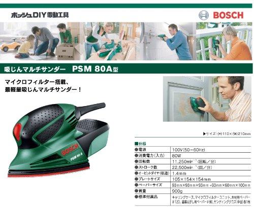 BOSCH(ボッシュ)吸じんマルチサンダーPSM80A