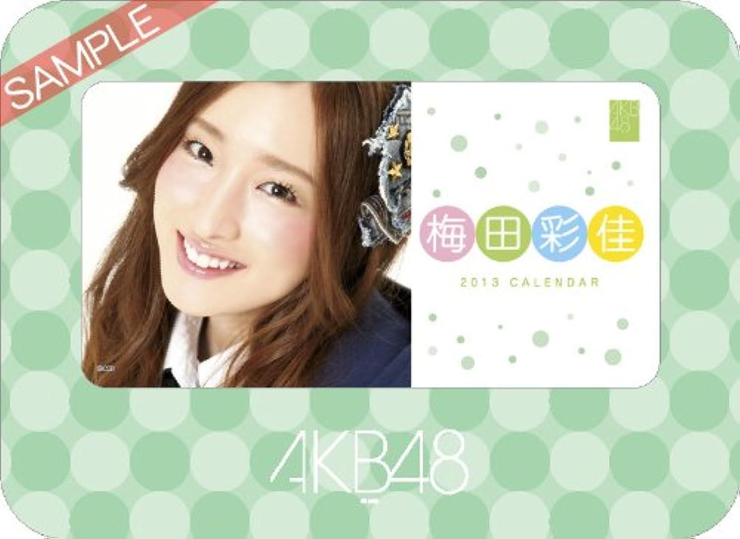 大破偏差アドバンテージ卓上 AKB48-118梅田 彩佳 カレンダー 2013年