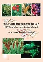 新しい植物育種技術を理解しよう