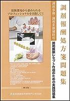 51KJCc6d6wL. SL200  - 調剤報酬請求事務専門士試験 01