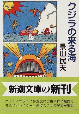 クジラの来る海 (新潮文庫)