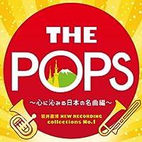 岩井直溥 NEW RECORDING collections No.1 THE POPS ~心に沁みる日本の名曲編~
