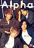 TVガイドAlpha EPISODE Z (TVガイドMOOK 24号)