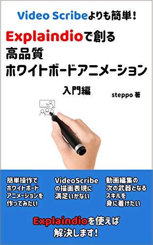 VideoScribeよりも簡単!Explaindioで創る高品質ホワイトボードアニメーション 入門編