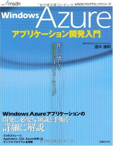 WINDOWS AZURE アプリケーション開発入門 (MSDNプログラミングシリーズ)