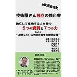 """""""技術屋さん独立の教科書""""  独立して成功する人が持つ5つの資質と7つの力 : ~成功しているサムライ(独立技術士)の実例公開~"""