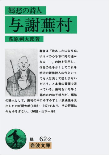 郷愁の詩人 与謝蕪村 (岩波文庫) - 萩原 朔太郎