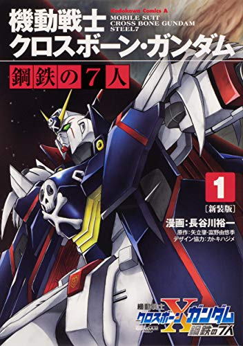 新装版 機動戦士クロスボーン・ガンダム 鋼鉄の7人(1) _0