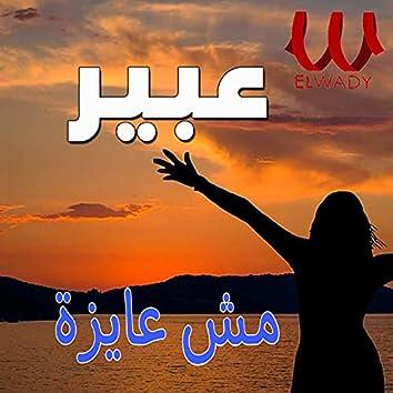 مش عايزة