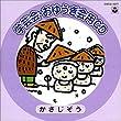 学芸会・おゆうぎ会用CD かさじぞう