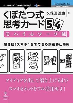 [久保田 達也]のくぼたつ式思考カード54 モバイルワーク編 超身軽! スマホ1台でできる創造的仕事術 (NextPublishing)