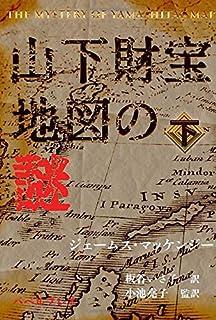 山下財宝地図の謎 下: The Mystery of Yamashita's Map
