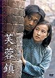 芙蓉鎮 全長・公開版 [DVD]