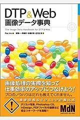 DTP & Web画像データ事典 単行本