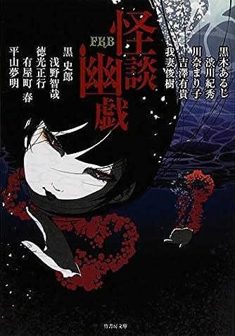 FKB 怪談幽戯 (竹書房文庫)