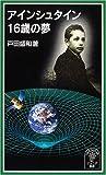 アインシュタイン16歳の夢 (岩波ジュニア新書)
