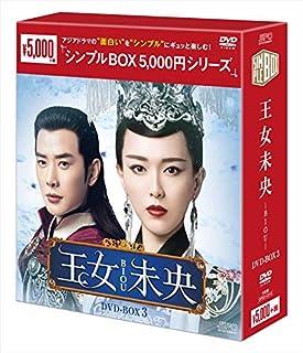 王女未央-BIOU- DVD-BOX3<シンプルBOXシリーズ>