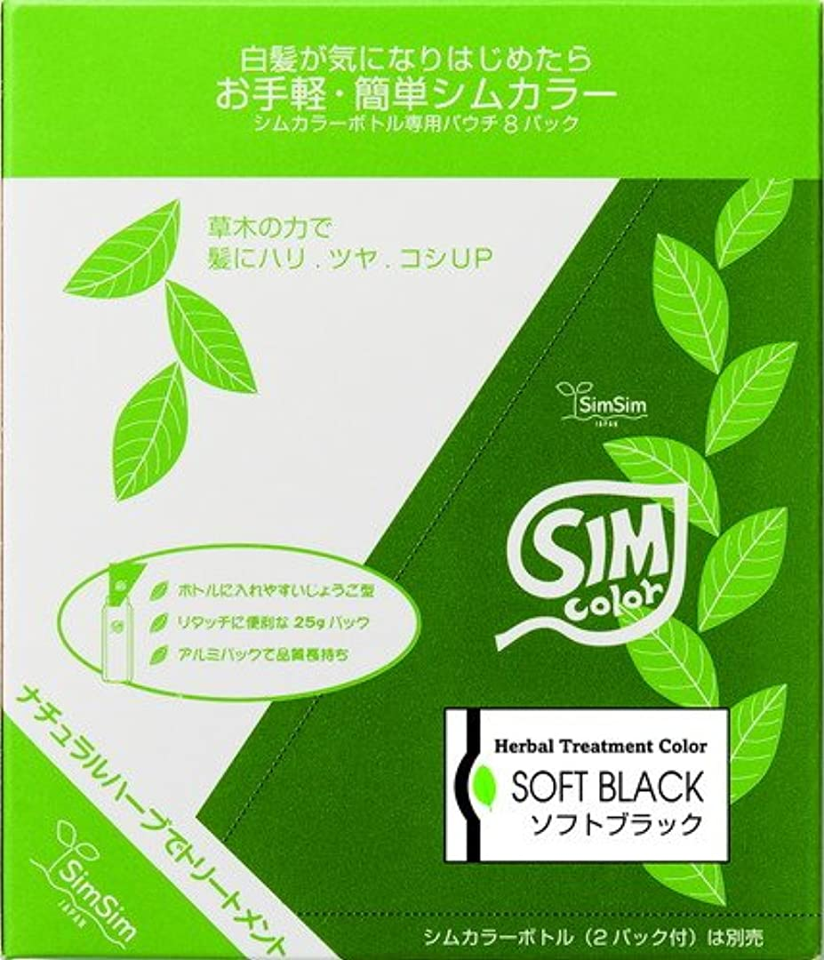 警報水差し吸うSimSim(シムシム)お手軽簡単シムカラーエクストラ(EX)25g 8袋 ソフトブラック
