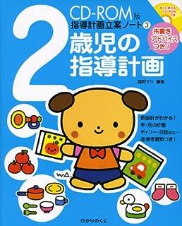 CD‐ROM版 指導計画立案ノート〈3〉2歳児の指導計画―朱書きアドバイスつき (CD-ROM版指導計画立案ノート (3))