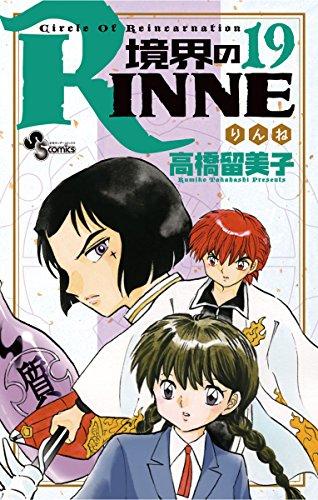 境界のRINNE(19) (少年サンデーコミックス)