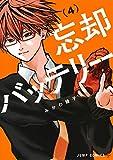 忘却バッテリー 4 (ジャンプコミックス)