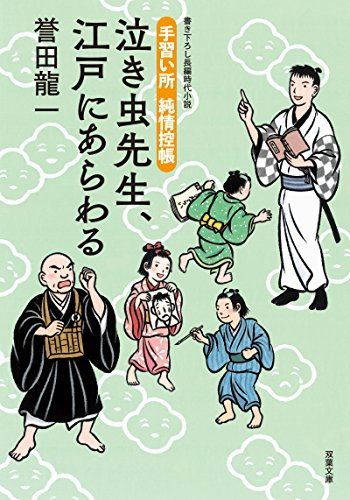 泣き虫先生、江戸にあらわる-手習い所純情控帳 (双葉文庫)