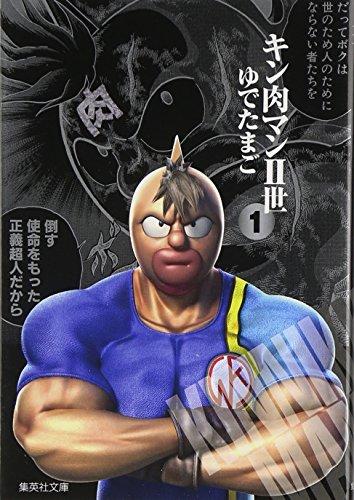 キン肉マン2世 1 (集英社文庫―コミック版) (集英社文庫 ゆ 6-27)
