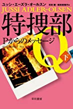 表紙: 特捜部Q-Pからのメッセージ(下) | 吉田 薫