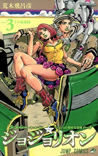 ジョジョリオン 3 (ジャンプコミックス)の詳細を見る
