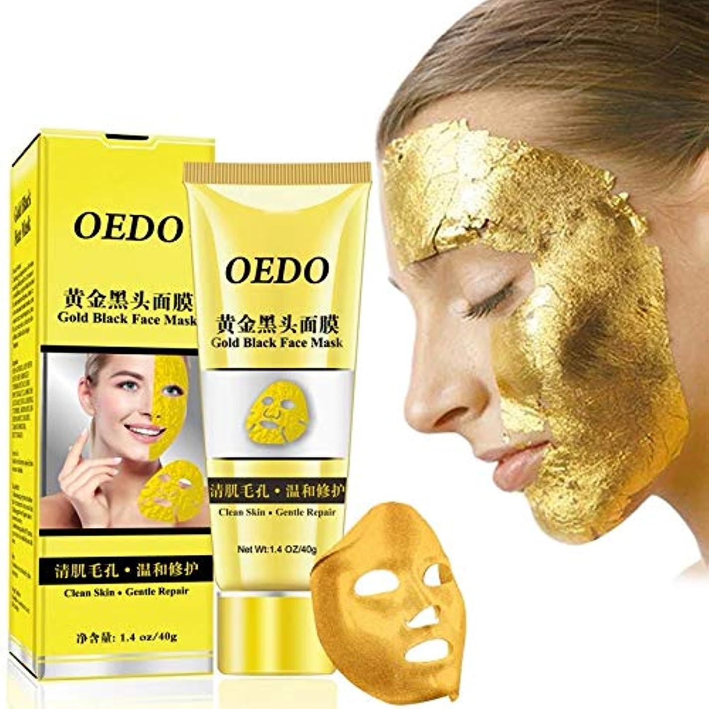 ほうき可能性バウンドゴールドコラーゲンフェイシャルマスク、毛穴をはがすクリーナーフェイススキンケアマスク、ホワイトニングアンチリンクルリフティングファーミングモイスチャライジング美容ジェル、40g, Gold Collagen Facial Mask, Peel Off Blackhead Remover Cleaner Firming Face Mask,