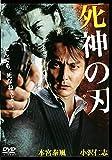 死神の刃[DVD]