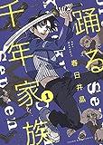 踊る千年家族 1 (1巻) (ヤングキングコミックス)