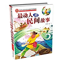 Happy reading phonetic version of the latest children's book (of 4)(Chinese Edition)