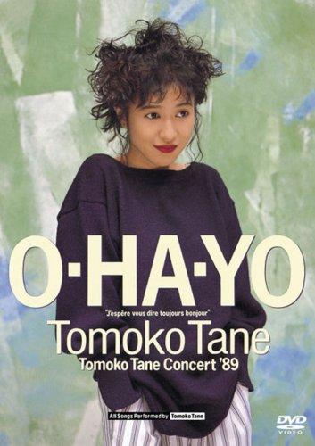 O・HA・YO Tomoko Tane Concert'89 [DVD]
