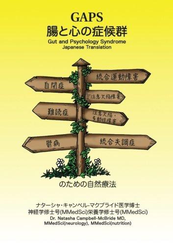 GAPS 腸と心の症候群 自閉症、統合運動障害、注意欠陥障害、難読症、注意欠陥・多動性障害、鬱病、統合失調症のための自然療法