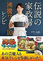 伝説の家政婦 沸騰ワード10レシピ