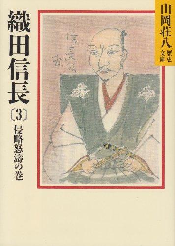 織田信長 (3) 侵略怒濤の巻(山岡荘八歴史文庫 12)