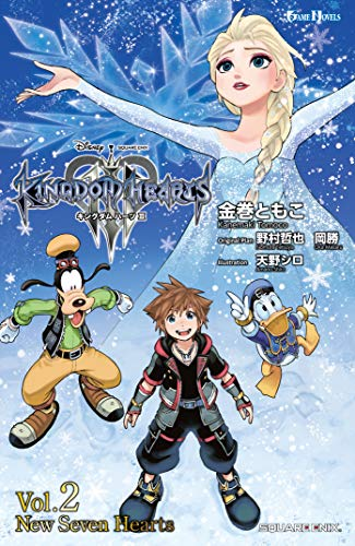 小説キングダム ハーツIII Vol.2 New Seven Hearts (GAME NOVELS)