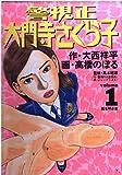 警視正大門寺さくら子 (Volume1) (ビッグコミックス)