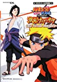 NARUTO-Naruto -! Shippuuden Saikyou Ninja Daikesshuu Clash Naruto VS Sasuke NDS version gale high-speed victory guide Tomy Official Strategy Guide (V Jump Books) (2008) ISBN: 4087794679 [Japanese Import]