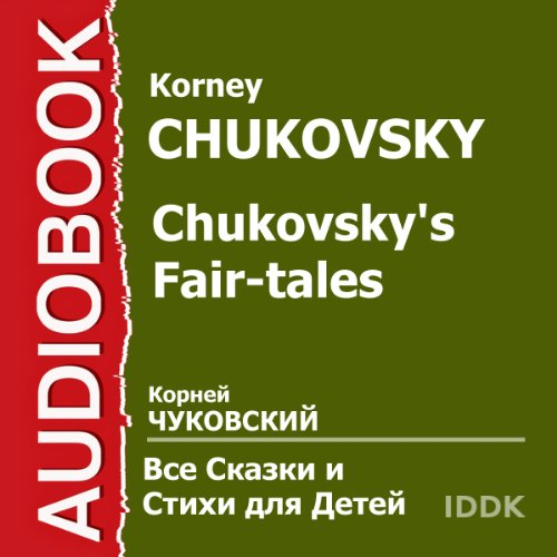 Chukovsky's Fairy-Tales [Russian Edition] audiobook cover art