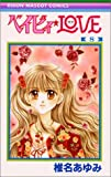 ベイビィ★LOVE (8) (りぼんマスコットコミックス (1137))