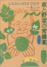 ふみさんの自分で治す草と野菜の常備薬 改訂新版