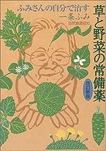 改訂新版 ふみさんの自分で治す草と野菜の常備薬
