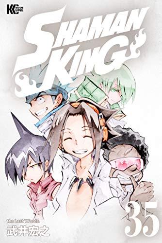 SHAMAN KING ~シャーマンキング~ KC完結版(35) (少年マガジンエッジコミックス)