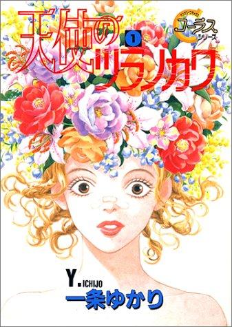 天使のツラノカワ 1 (YOUNG YOUコミックス)の詳細を見る